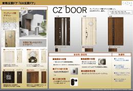 CZ玄関ドア