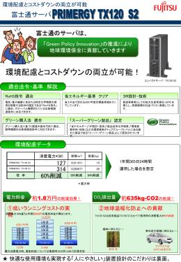 富士通サーバ PRIMERGY TX120 S2