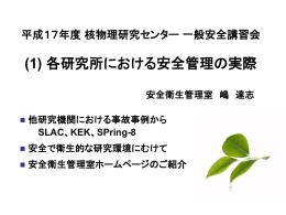 SLAC - 大阪大学 核物理研究センター