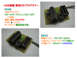 USB接続簡易PICプログラマ