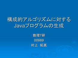 構成的アルゴリズムに対する Javaプログラムの生成