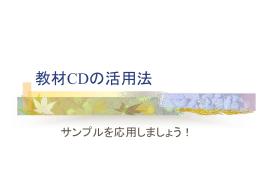 教材CDの活用法