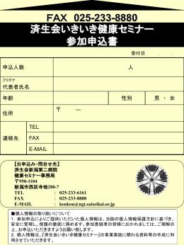 FAX 025-233-8880