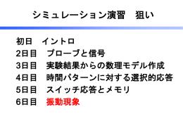 講義スライド - Kuroda Lab