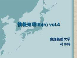 情報処理IIb(n) vol.1