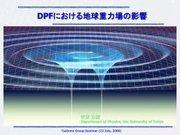 地球周回軌道をとる 地球重力場の影響を受ける 地球重力場の影響は
