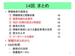 14) まとめ