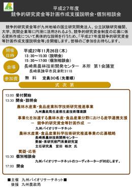 長崎県農林技術開発センター - 九州バイオリサーチネット