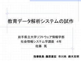 教育データ解析システムの開発