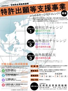 パンフレット:1408 KB - 公益財団法人 宮崎県産業振興機構