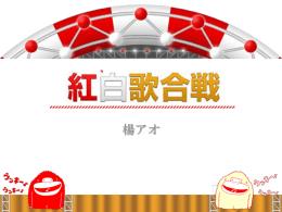 紅白歌合戦 - Ao Yang