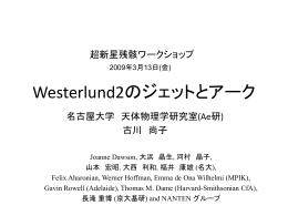 Westerlund2のジェットとアーク