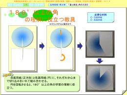 180°以上の角の理解に役立つ教具