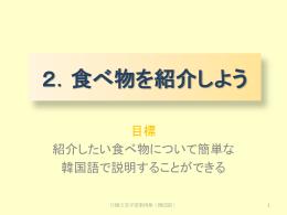 パワーポイント教材 - 日韓交流学習事例集