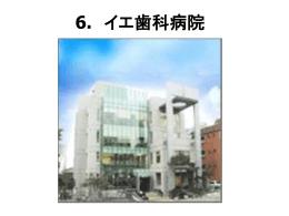 6. イエ歯科病院 開院に関して