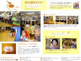 ふじ維新 2009.10月号