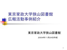 東京家政大学狭山図書館 広報活動事例紹介
