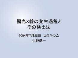 """偏光X線の発生過程とその検出法""""(小野)(PPT"""