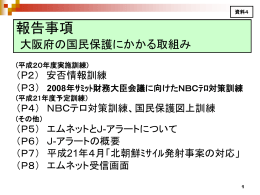 PowerPointファイル/532KB