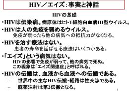 HIVと暮らす