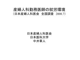 中井 章人
