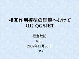 QGSJETの物理構造