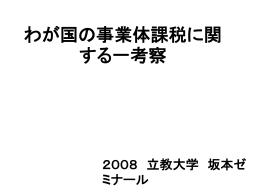 わが国の事業体課税に関する一考察 2008 立教大学 坂本ゼミナール