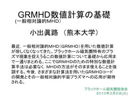 GRMHD数値計算の基礎 <講義