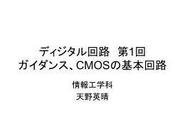ディジタル回路 第1回 ガイダンス、CMOSの基本回路