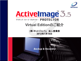 ActiveImage Protector