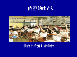 内容的ゆとり部会提案 - 仙台市教育センター