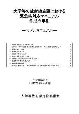 Microsoft PowerPoint 版 - 大学等放射線施設協議会