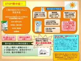森本先生に頂いた熱中症予防法をアップ!