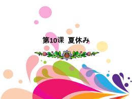 第10课11