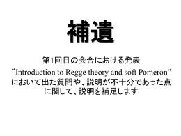 板倉さんの講義補遺(6月12日)