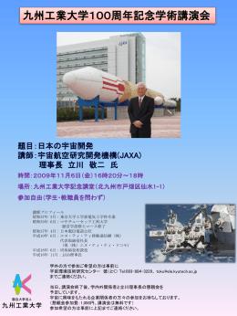 九州工業大学記念講堂
