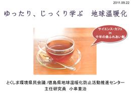 基本のき講座 - 徳島カーボン・オフセット推進協議会