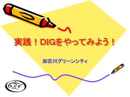 災害図上訓練DIG用POWERPOINT 20050408
