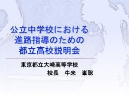 (都立大崎高等学校)(PPT:3.33MB)