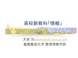 ppt形式 - CreW 慶應義塾大学大岩研究室