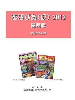 恋活ぴあ(仮) 2012 関西版 発刊のご案内