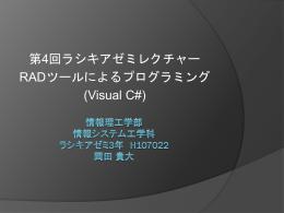 情報理工学部 情報システム工学科 ラシキアゼミ3年 H107022 岡田 貴大
