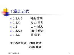 1.1 システム工学 A.システム工学とは B.システムズアプローチ