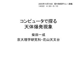 「コンピュータで探る天体爆発現象」 ppt.file (2005 Oct 18)