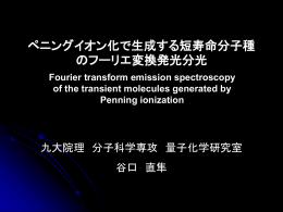 谷口 直隼 - 九州大学 量子化学研究室