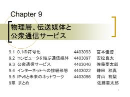 Chaptor.9 物理層、伝送媒体と公衆通信サービス