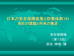 日本の安全保障政策と防衛体制 III 現在の課題と将来の展望