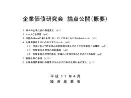 (2)防衛策の合理性の判断基準