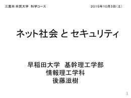 IPt - 早稲田大学