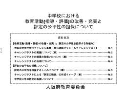 h2-2 [PowerPointファイル/770KB]